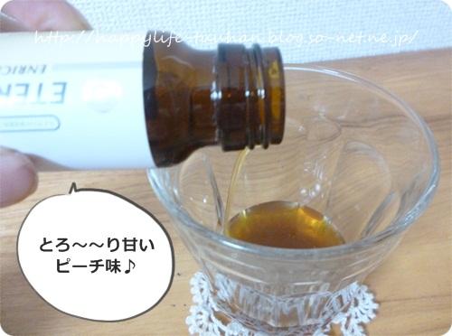 エテルノドリンクピーチ味.JPG